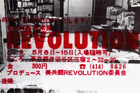 彦坂尚嘉1971-2.jpg