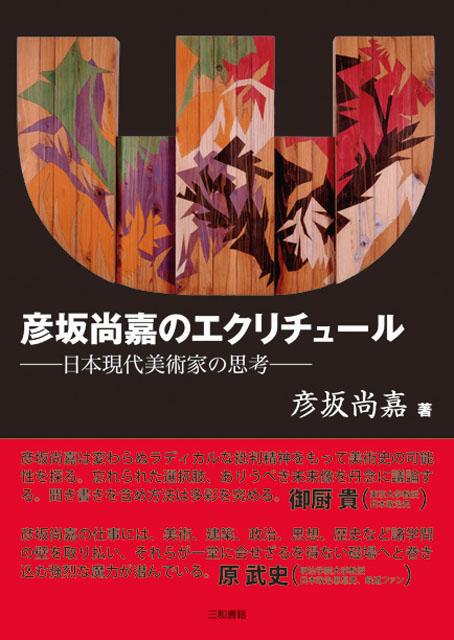 彦坂尚嘉の本.jpg