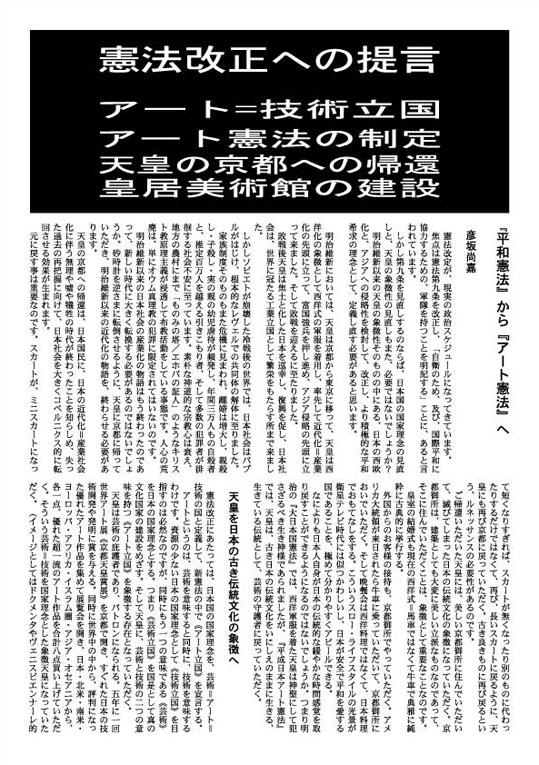 憲法・皇居美術館 4頁.jpg