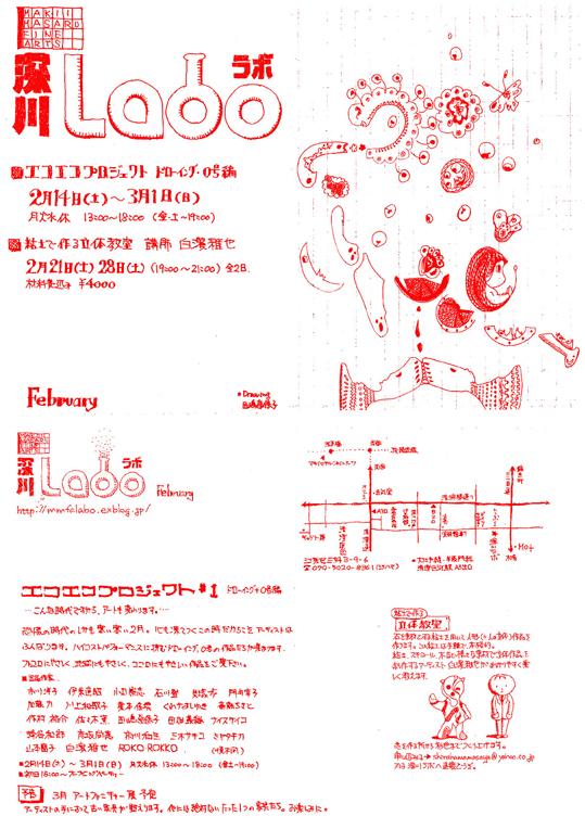 深川ラボ.jpg