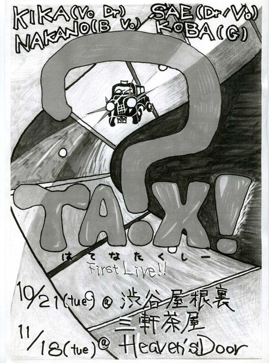 はてなタクシー.jpg
