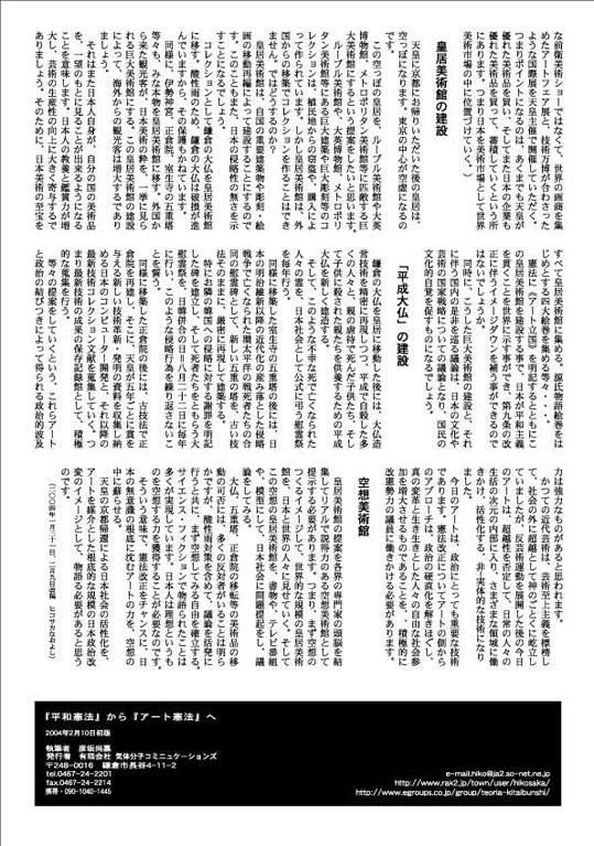 憲法・皇居 次頁5頁[更新済.jpg
