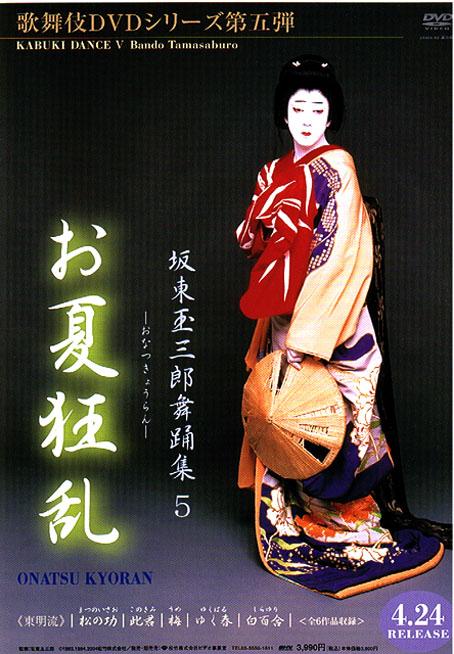 玉三郎5.jpg